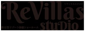 ReVillas studio(リヴィラススタジオ)