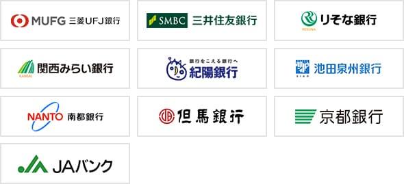 三菱東京UFJ銀行、三井住友銀行、埼玉りそな銀行、関西みらい銀行、紀陽銀行、池田泉州銀行、南都銀行、担馬銀行、京都銀行、JAバンク