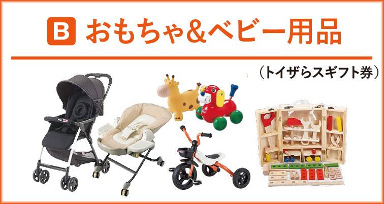 おもちゃ&ベビー用品