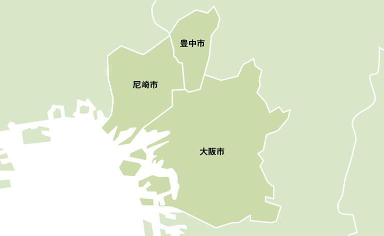 対応エリア:大阪市と周辺エリア
